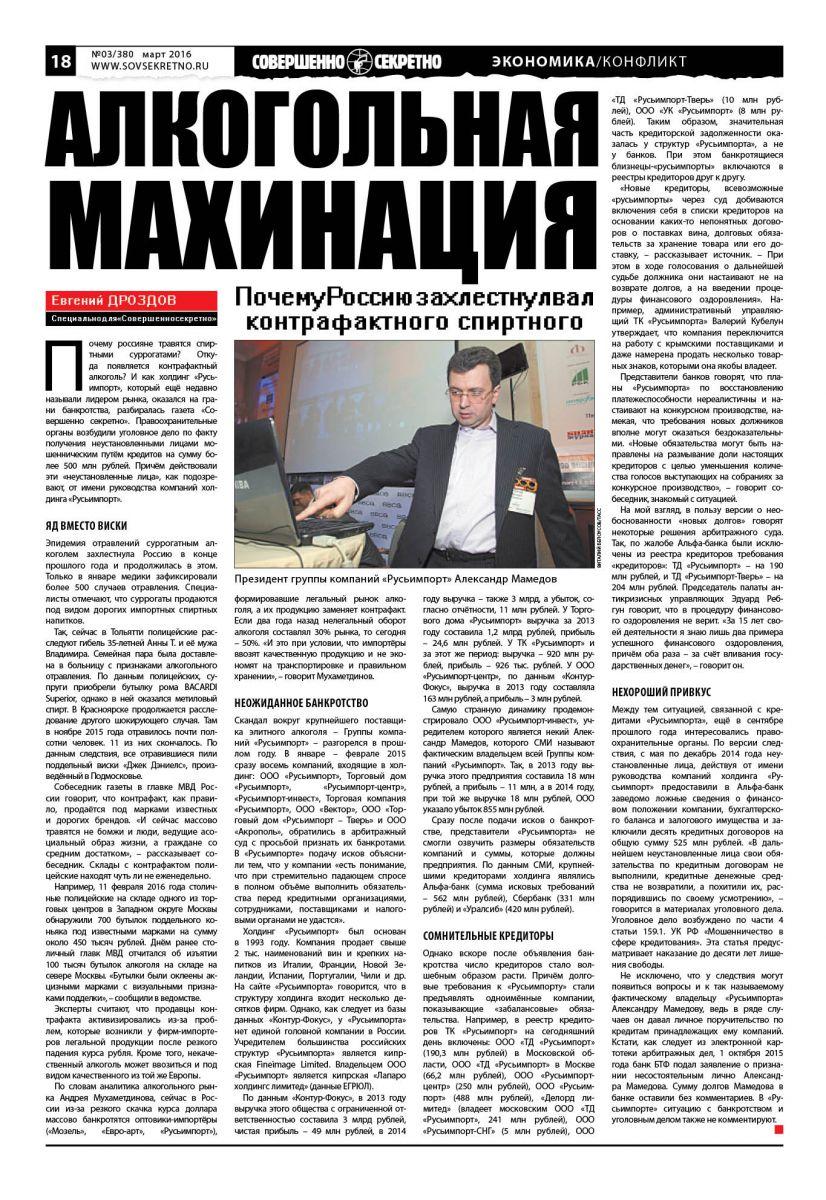 мамедов александр алиевич банкротство