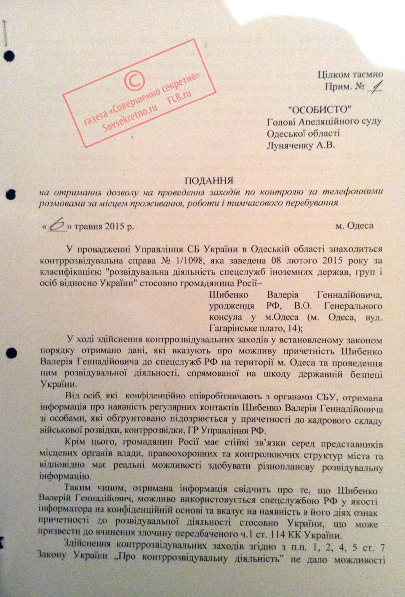 Представление на прослушку Шибенко