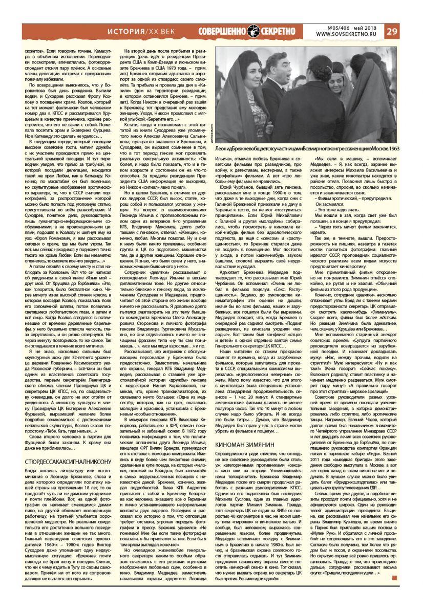 Женщины в коротких штанишках Брежнев, более, Медведев, время, Суходрев, Брежнева, Хрущёва, когда, Президиума, советские, Хрущёв, фильм, Владимир, секретарь, канкан, потом, перед, охраны, рассказывал, Козлов